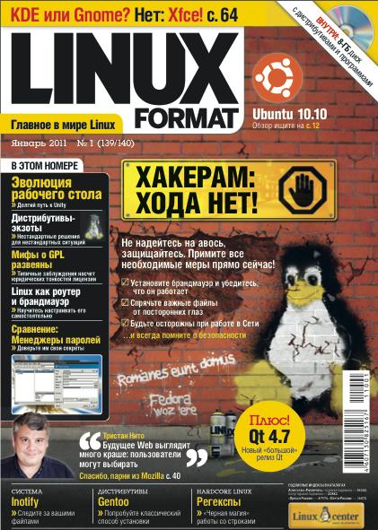 http://www.linuxformat.ru/sites/linuxformat.ru/files/anons/2010/52/lxf139.jpg