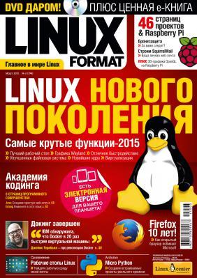 """Linux Format"" 03 (194) Март 2015"