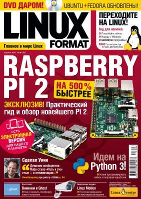 """Linux Format"" 04 (195) Апрель 2015"