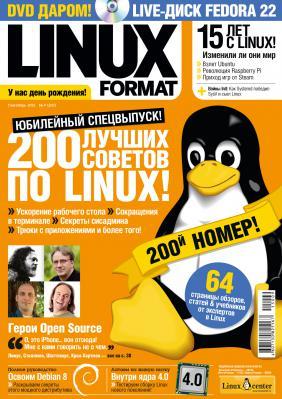 """Linux Format"" №09 (200) Сентябрь 2015"