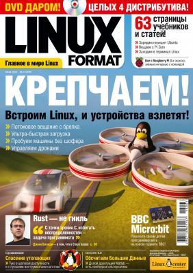 """Linux Format"" №05 (209) Май 2016"