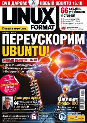 """""""Linux Format"""" 01 (218) Январь 2017"""
