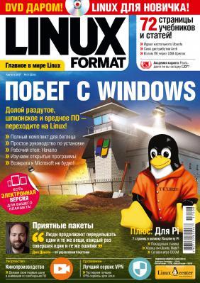 "Анонс журнала ""Linux Format"" №08 (226) Август 2017"