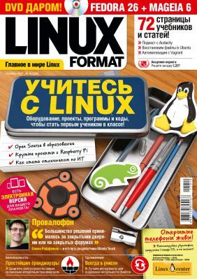 """Linux Format"" №10 (228) Октябрь 2017"