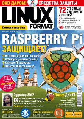 """Анонс журнала """"Linux Format"""" №11 (229-230) Ноябрь 2017"""