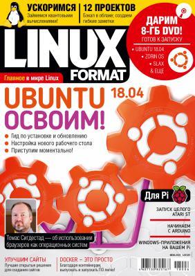 "Анонс журнала ""Linux Format"" №06 (237) Июнь 2018"