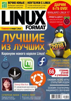 "Анонс журнала ""Linux Format"" №10 (242) Октябрь 2018"