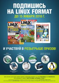 Журнал Linux Format объявляет о розыгрыше призов среди подписчиков