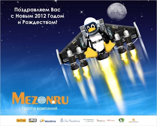 http://www.linuxformat.ru/sites/linuxformat.ru/files/usersfiles/2012.jpg