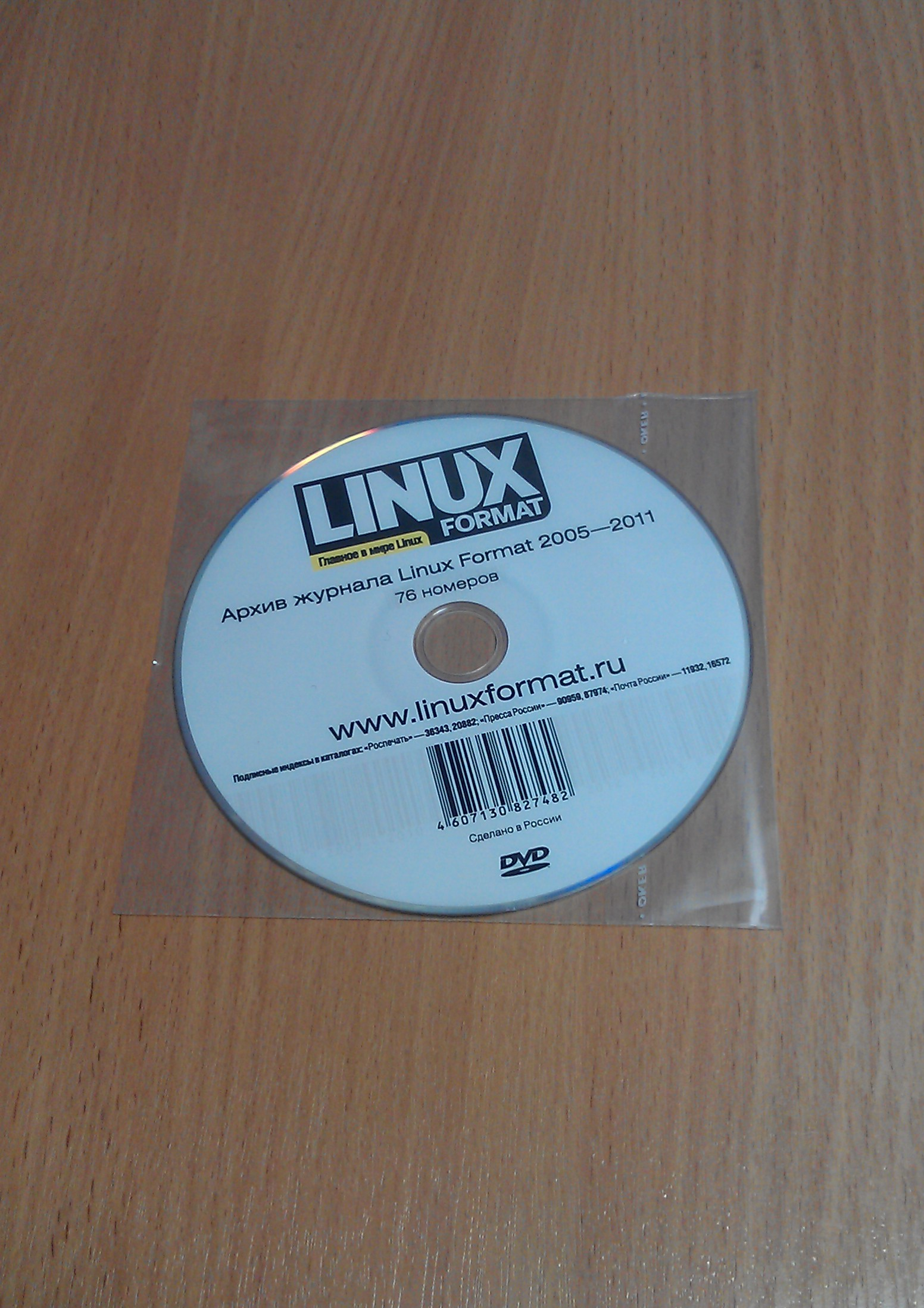 http://www.linuxformat.ru/sites/linuxformat.ru/files/usersfiles/arhivlxf2005-2011.jpg