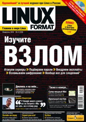 http://www.linuxformat.ru/sites/linuxformat.ru/files/usersfiles/lxf154_cov__.jpg