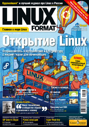 http://www.linuxformat.ru/sites/linuxformat.ru/files/usersfiles/lxf155_cover.jpg