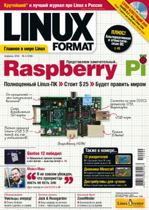 http://www.linuxformat.ru/sites/linuxformat.ru/files/usersfiles/lxf156_cover01.jpg