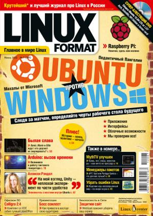 http://www.linuxformat.ru/sites/linuxformat.ru/files/usersfiles/lxf159_cover300.jpg
