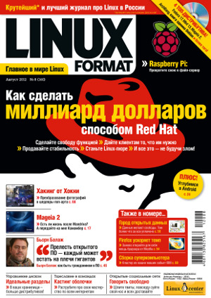 http://www.linuxformat.ru/sites/linuxformat.ru/files/usersfiles/lxf160_cover.jpg