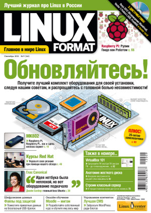 http://www.linuxformat.ru/sites/linuxformat.ru/files/usersfiles/lxf161_cover.jpg