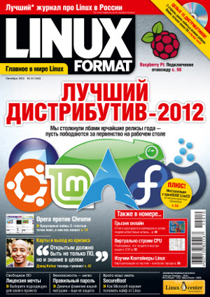 http://www.linuxformat.ru/sites/linuxformat.ru/files/usersfiles/lxf162_cover.jpg