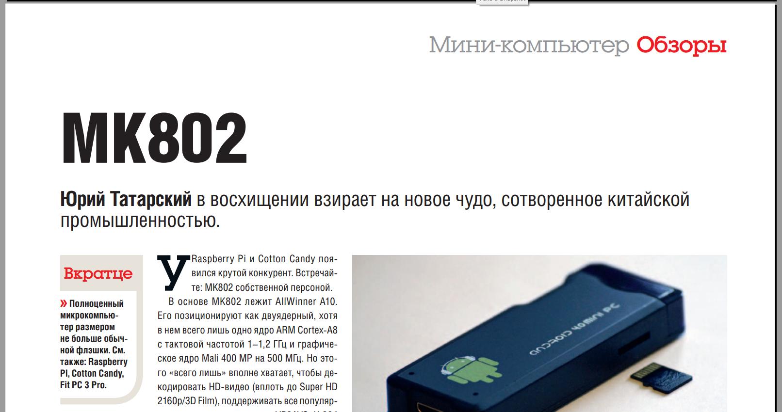 http://www.linuxformat.ru/sites/linuxformat.ru/files/usersfiles/mk802.png